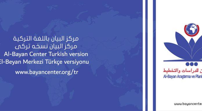 News | Al-Bayan Center