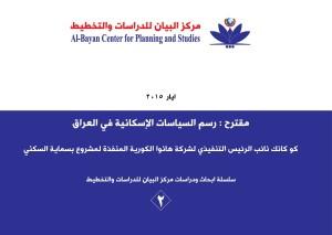 رسم السياسات الإسكانية في العراق