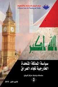 سياسة المملكة المتحدة عربي