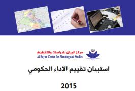 أستطلاع رأي ، تقييم أداء الحكومة العراقية 2015