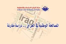 المصالحة الوطنية في العراق.. دراسة مقارنة